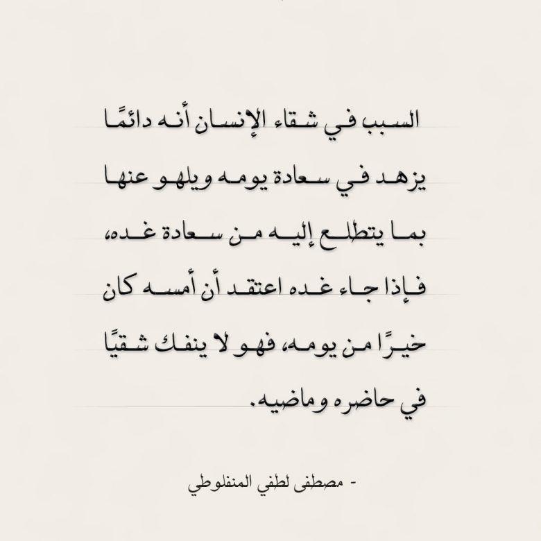 اقتباس من رواية الليالى البيضاء لـ فيودور دوستويفسكي عالم الأدب Arabic Quotes Feminine Perfume Quotes