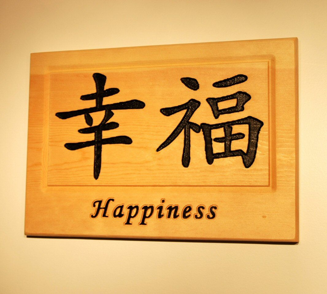 Happinesschinese symbol google search chinese new year woodworking by mike is veteran owned business creating custom signs signs include many chinese symbols biocorpaavc Images