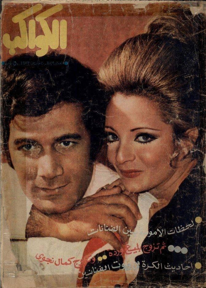 محمود ياسين و شهيرة Egyptian Movies Egyptian Actress Egypt History