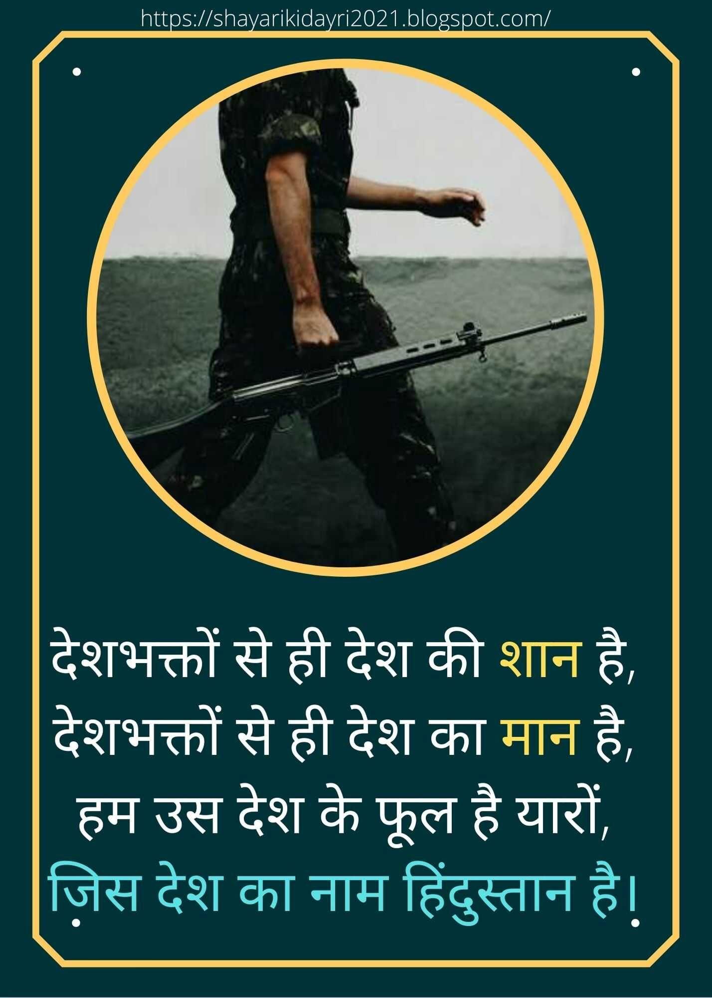 Omg The Best Republic Day Shayari In Hindi 2021 Ever In 2021 Republic Day Shayari In Hindi Republic