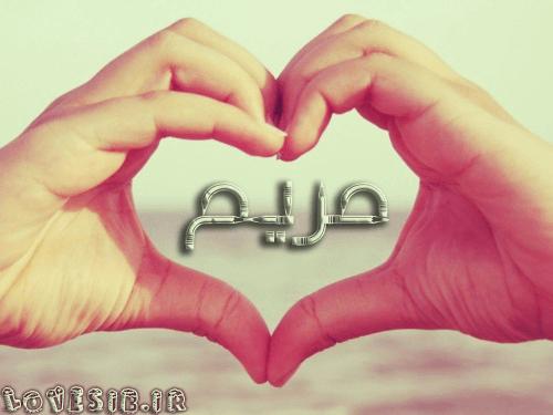 اسم مرام مزخرف