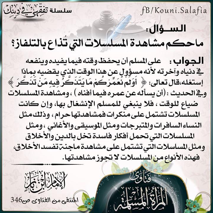 مشاهدة المسلسلات فتاوى المرأة المسلمة Ramadan Kareem Facts Word Search Puzzle