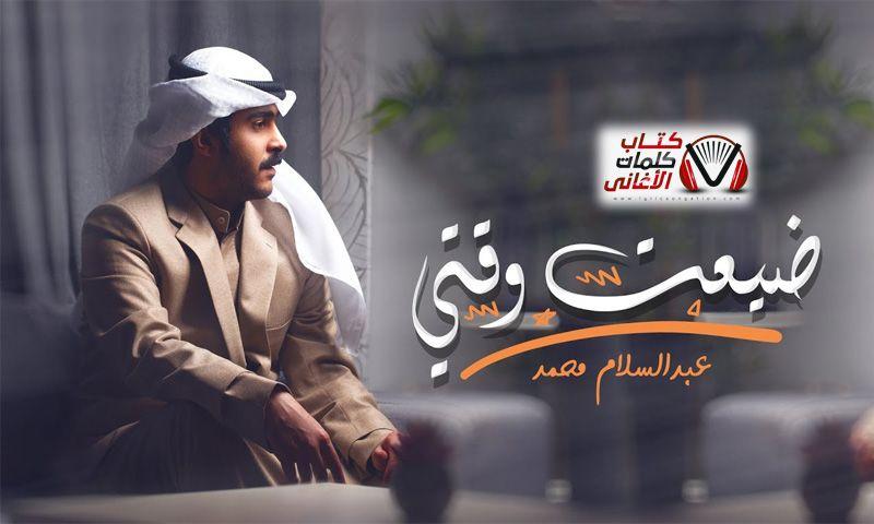 كلمات اغنية ضيعت وقتي عبدالسلام محمد Movie Posters Movies Poster