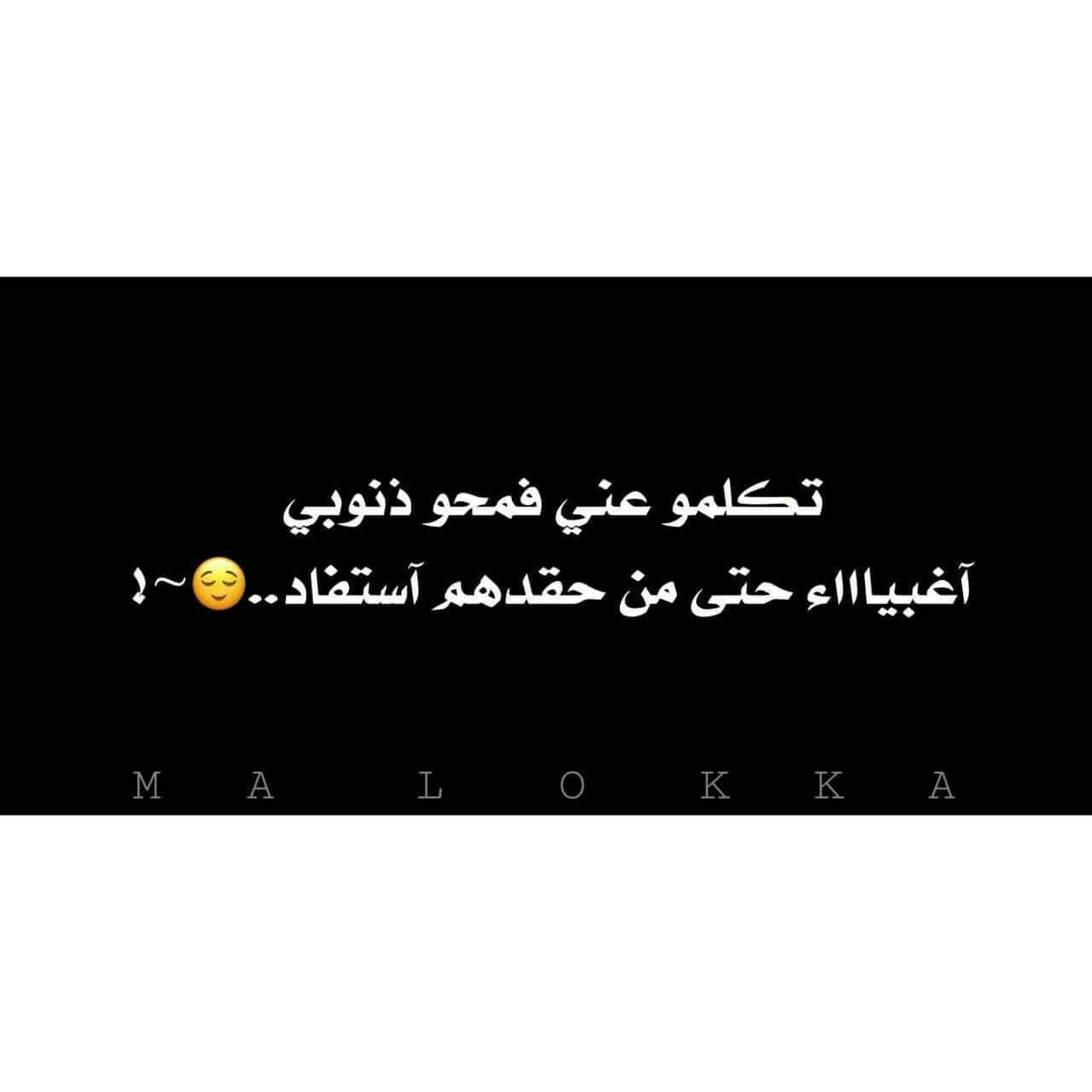 Pin By ֆء N ɑ W Ya ɑ ɑ On Words Words Arabic Calligraphy Calligraphy