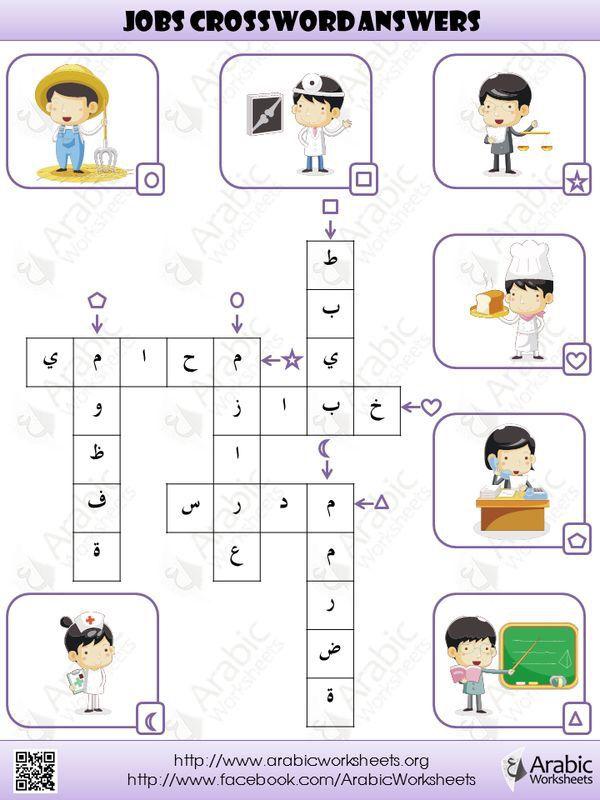 Pin von Farah auf اللغة العربية Arabic Language | Pinterest