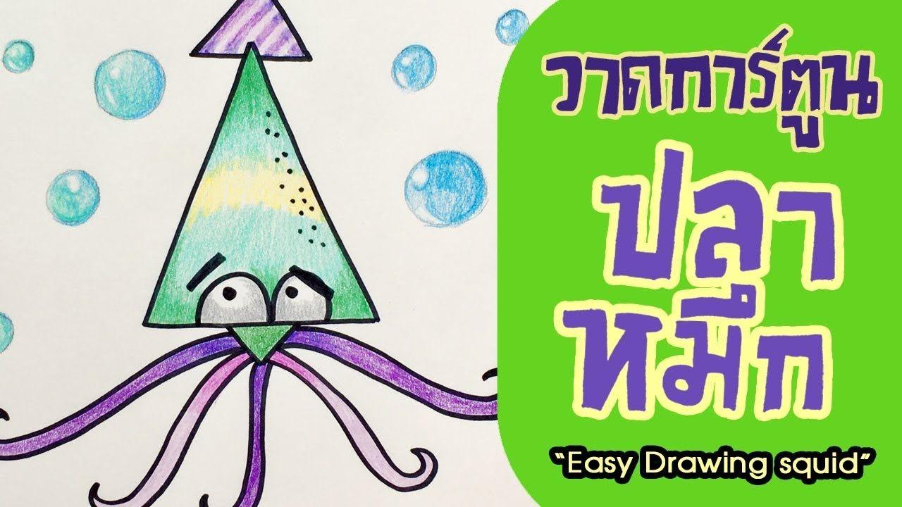 Easy Drawing Little Cartoon Squid ภาพวาดง าย ๆ