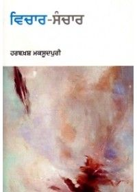 essays punjabi lekh vichar sanchar book by harbakhsh  essays punjabi lekh vichar sanchar book by harbakhsh