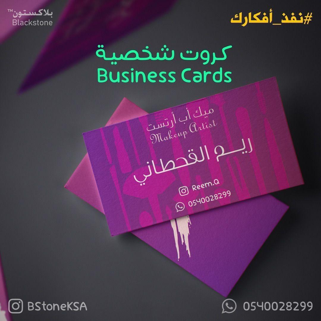 طباعة كروت شخصية الرياض كرت بيزنس تصميم هوية شركة محل متجر خدمة ميك اب In 2020 Custom Print Print Business Cards