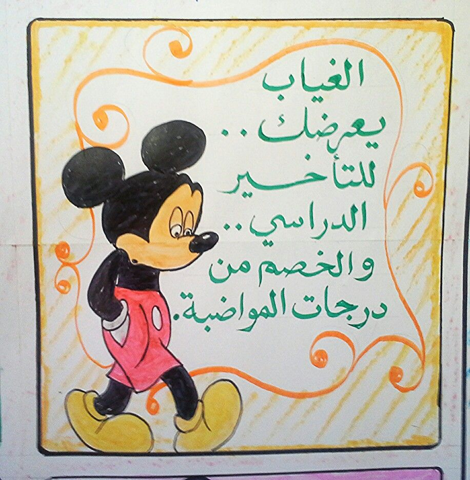 Pin By Noura On N Mickey Mouse Disney Characters Character