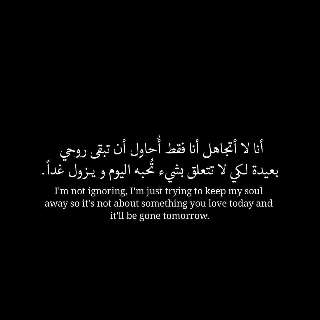 عبارات عربي انجليزي Arabic English Quotes One Word Quotes Inspirational Quotes English
