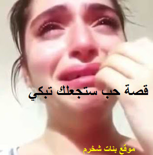قصة حب تجعلك تبكي قصة عشق Make You Cry Love Story Crying