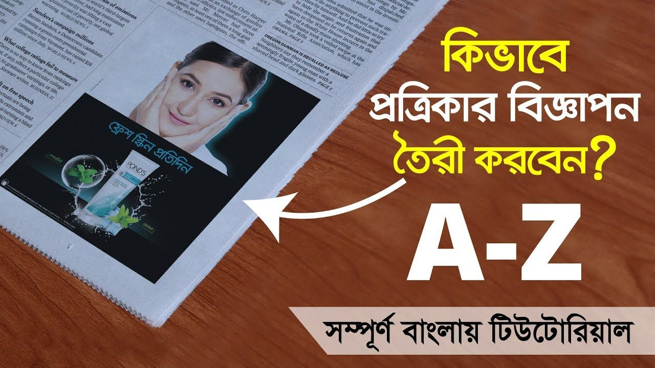 Newspaper Ad Design Bangla Tutorial What Is Fashion Designing Ad Design What Is Fashion
