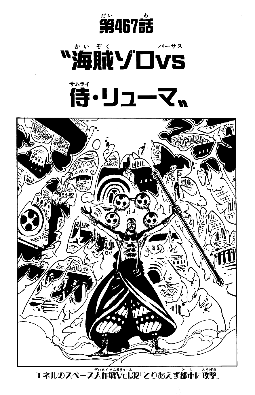 pin by vox on manga anime cover pages one piece chapter