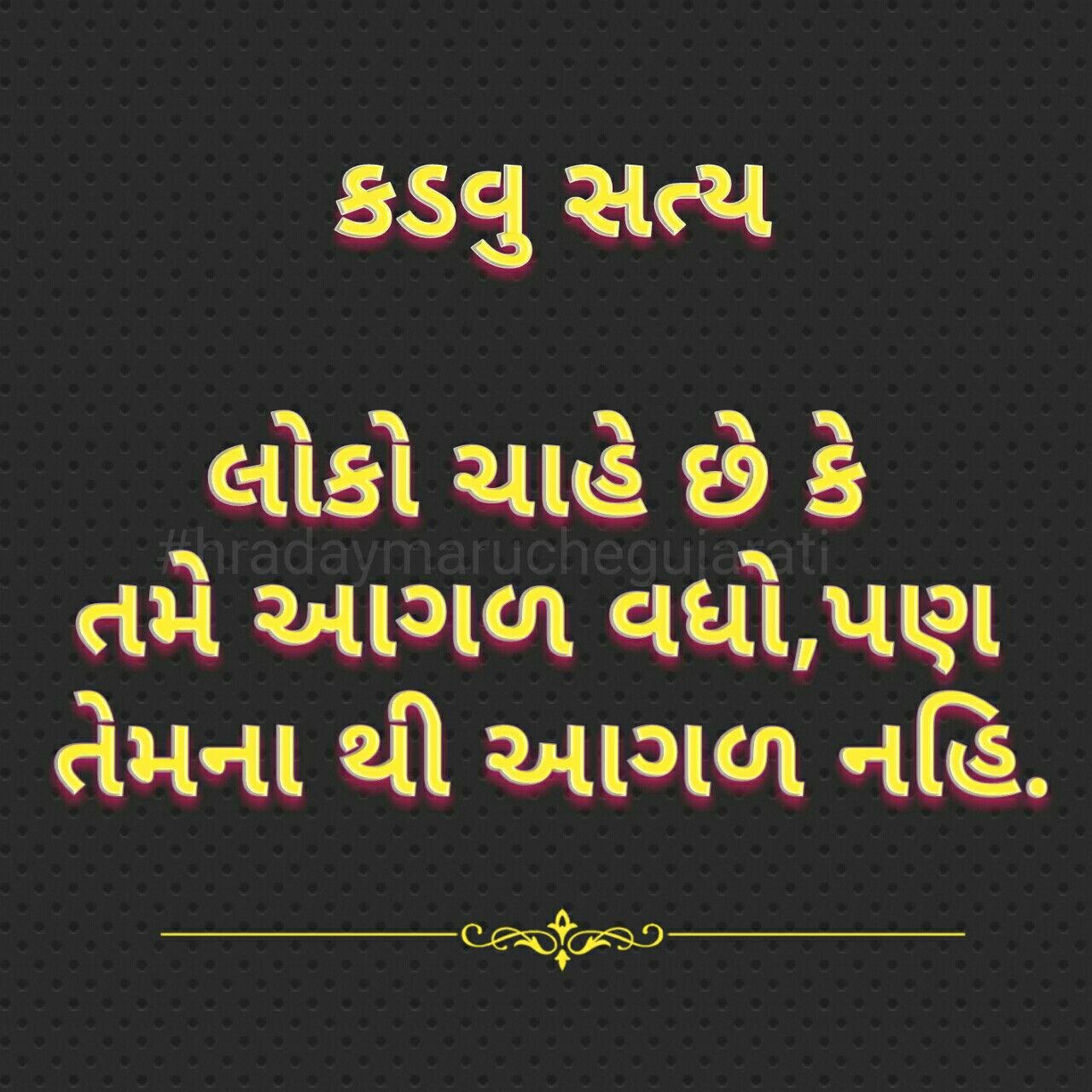 Gujarati Quote Gujrati Quote Quotes Gujarati Quotes Hindi Quotes