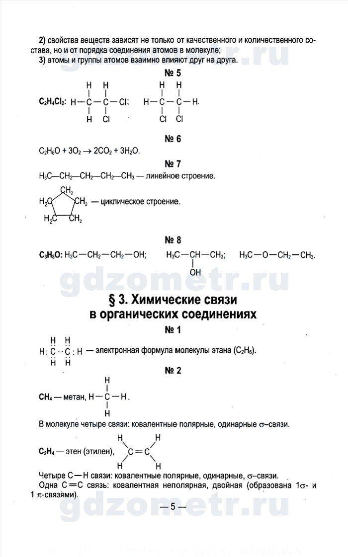 Test Dlya 5 Klassa Po Poemam Gomera 5 Klass Uchebnik Biologiya