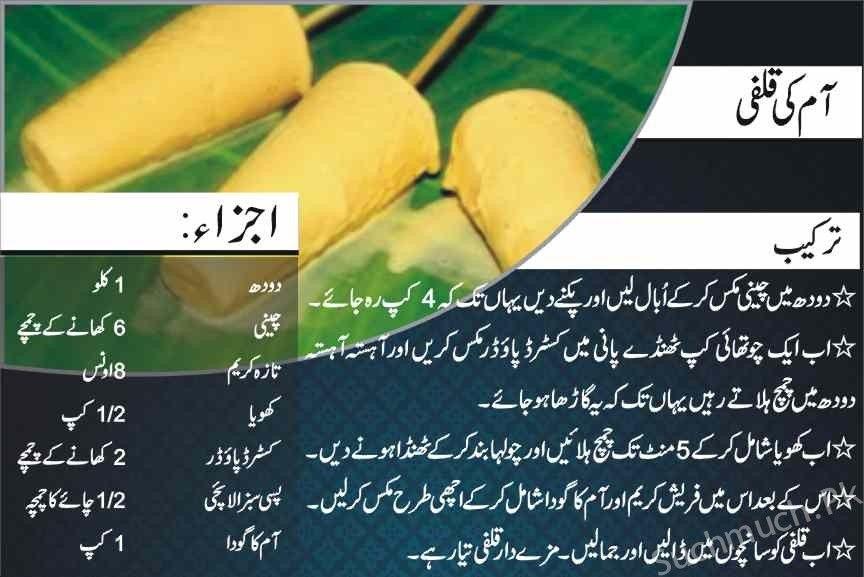 Mango Kulfi Recipe Kulfi Recipes Recipes Kulfi How To Make Mango Kulfi Pakistani Recipes Easy Recipes Mango Kulfi Recipe Mango Kulfi Kulfi Recipe Kulfi