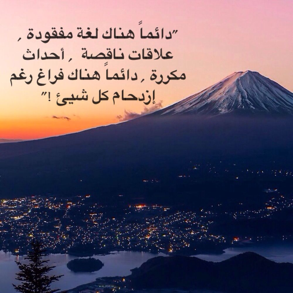 دائما هناك لغة مفقودة علاقات ناقصة أحداث مكررة دائما هناك فراغ رغم إزدحام كل شيئ Words Feelings More Than Words
