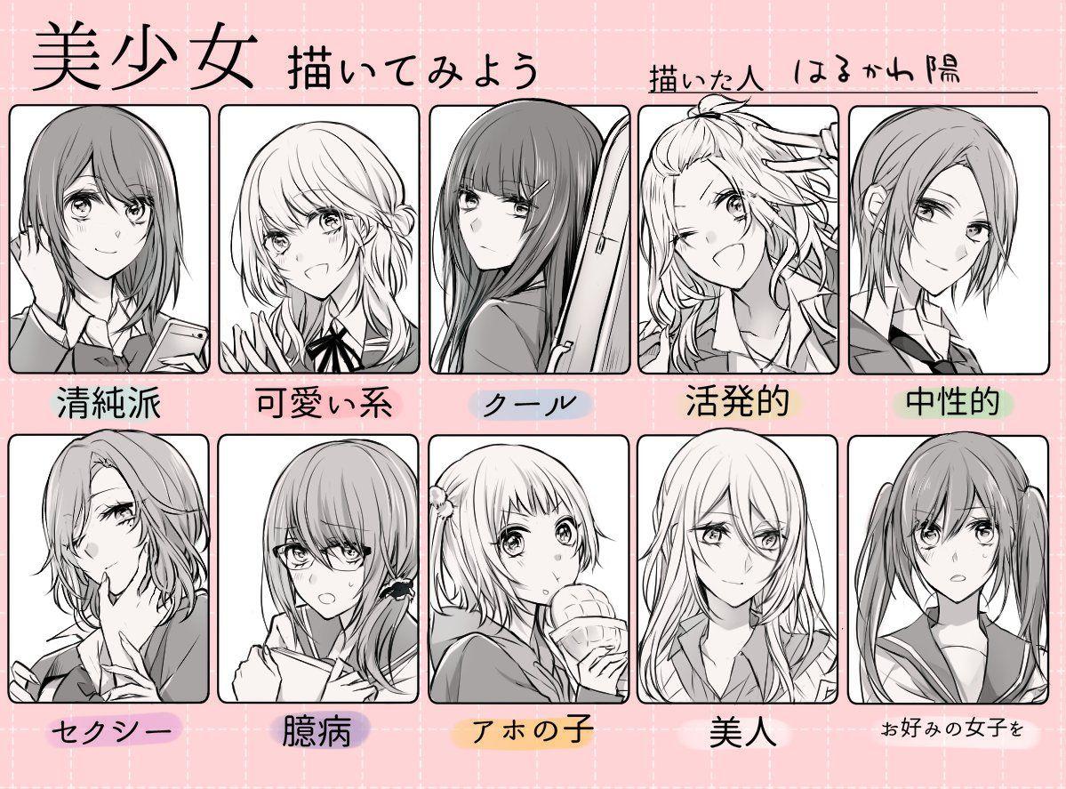 描画ベース 表情 イラスト キャラクターデザイン