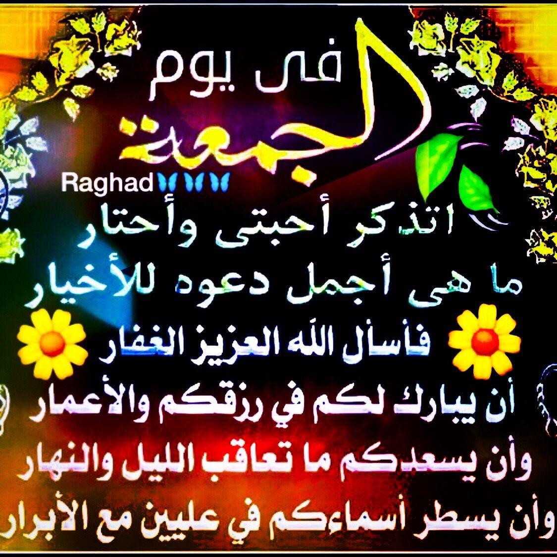 Desertrose بارك الله جمعتكم وجميع أيامكم Duaa Islam Neon Signs Desert Rose