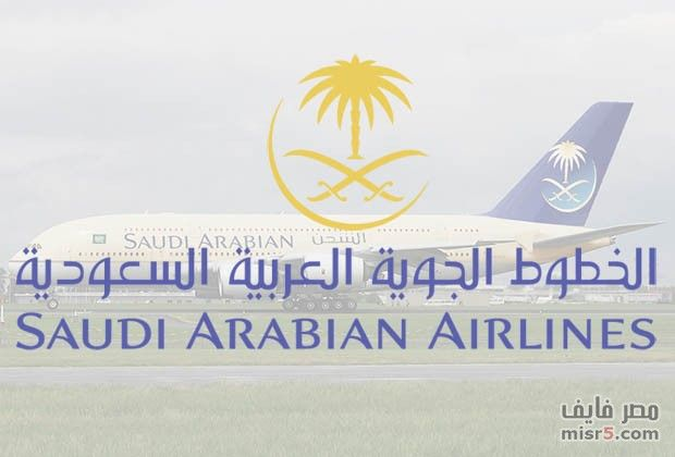 رقم الخطوط الجوية السعودية بمختلف مكاتبها من جدة حتى لوس انجلوس Home Decor Decals Home Decor Decor