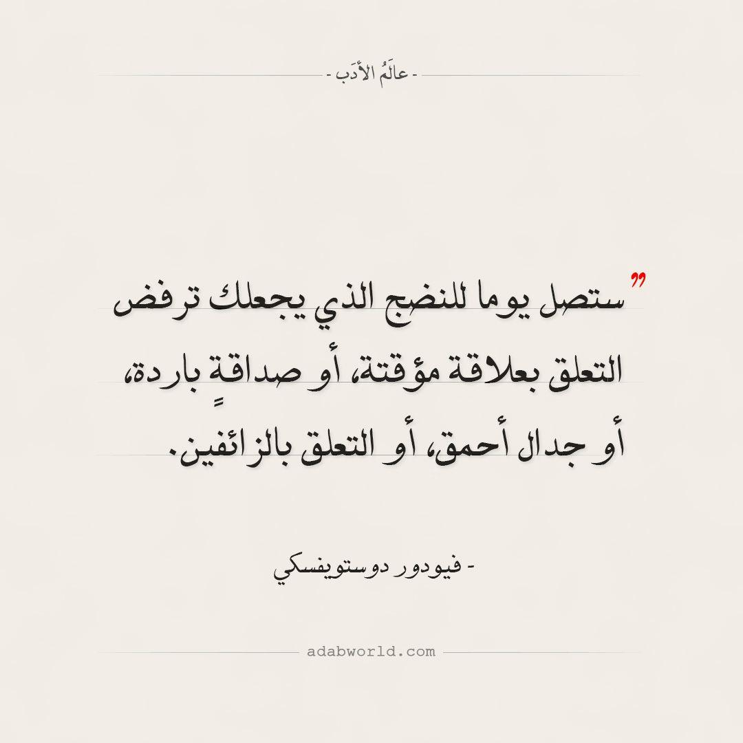 ستصل يوما للنضج من اجمل عبارات دوستويفسكي عالم الأدب In 2021 Words Quotes Arabic Calligraphy