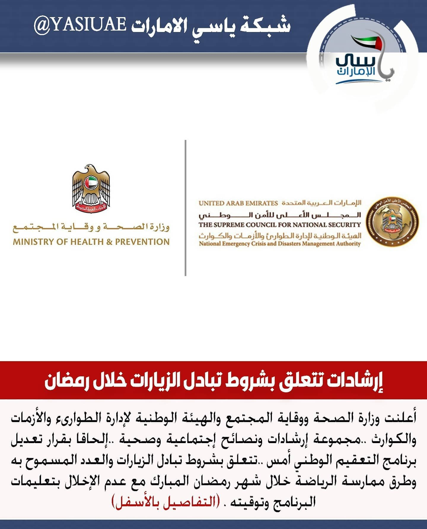 Www Yasiuae Net أولا السماح للأقرباء من الدرجة الأولى والثانية بتبادل الزيارات مع تفادي زيارة الأشخاص الأكثر عرضة ل Disasters Prevention United Arab Emirates