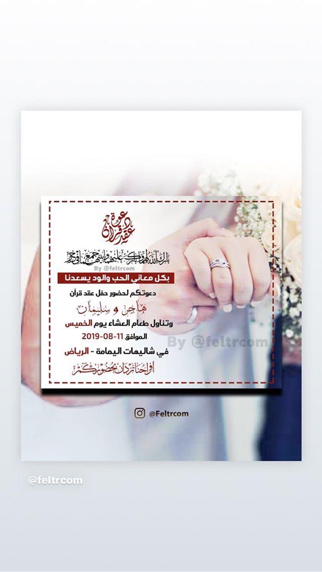 Stories Instagram Wedding Planning Decor Creative Instagram Stories Wedding Cards