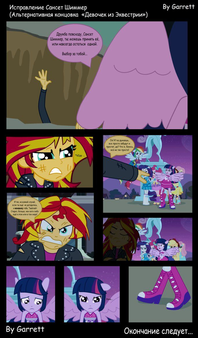 The Redemption of Sunset Shimmer (Part A) [rus] by