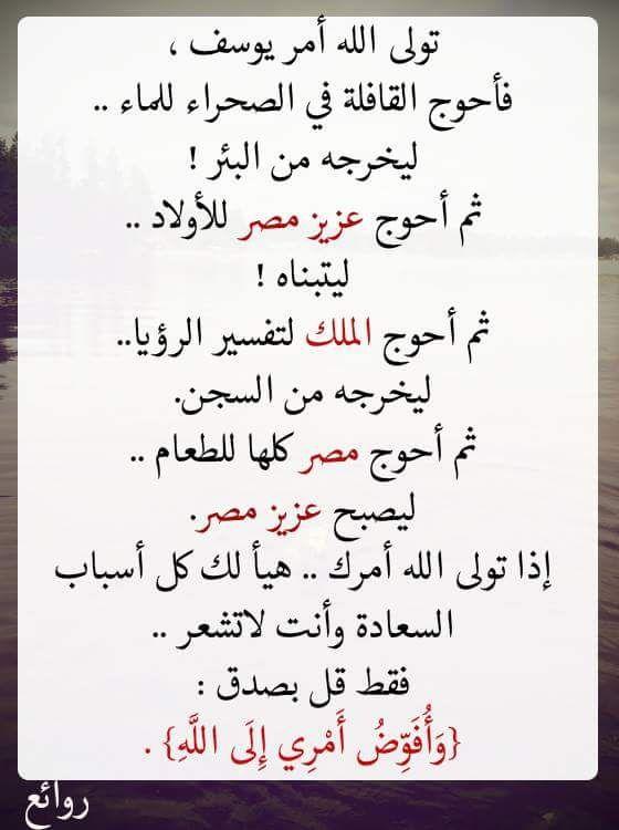 نبي الله يوسف عليه السلام Learn Islam Me Quotes Quotes