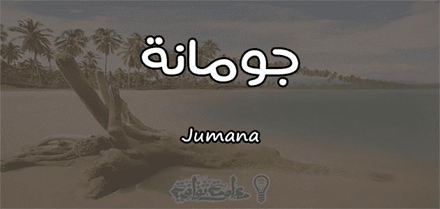 معنى اسم جومانة Jumana حسب علم النفس Names Meant To Be