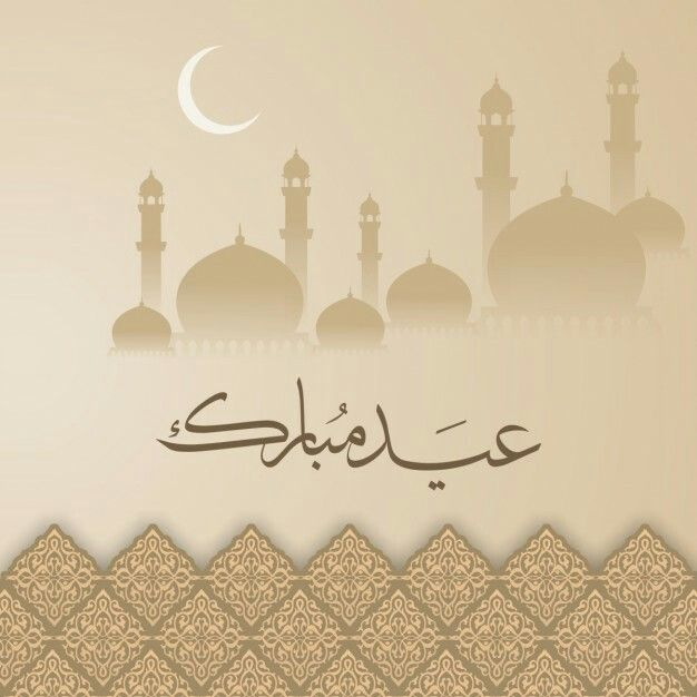 Pin By Nasreen Fathima On Eid Pics Eid Greetings Eid Greeting Cards Eid Images