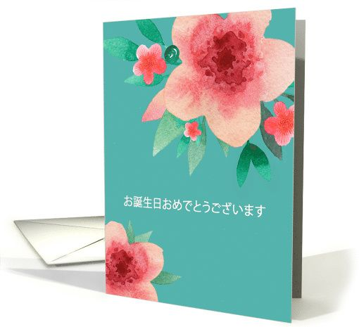 Happy Birthday In Japanese Bright Flowers Card Foreign Language