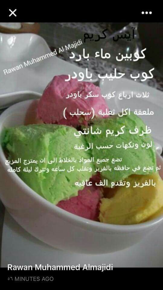 Pin By Mi On وصفات طبخ Smoothie Recipes Healthy Food Meal Replacement Smoothies