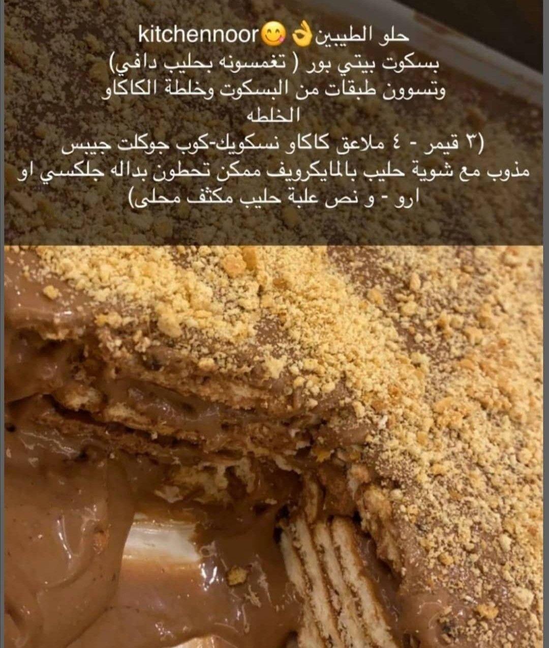 Pin By Haidy On حالي ومالح Food Receipes Food Desserts