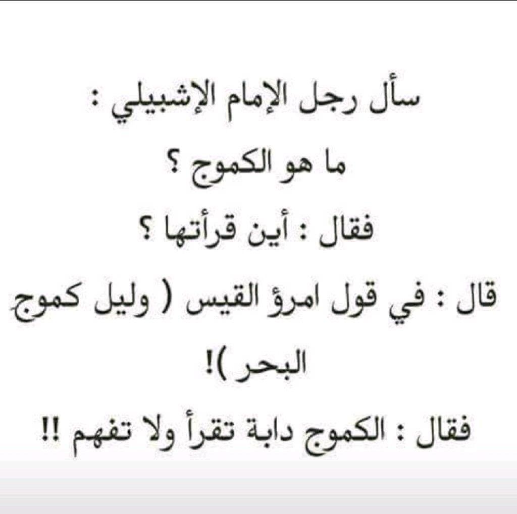 Pin By Hasan Zubi On اظحك و ت و ن س Arabic Jokes Math Math Equations
