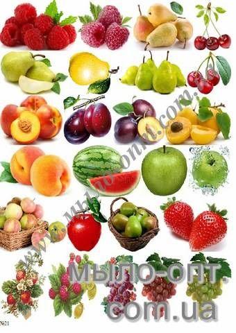 Картинки на водорастворимой бумаге, с изображением фруктов ...