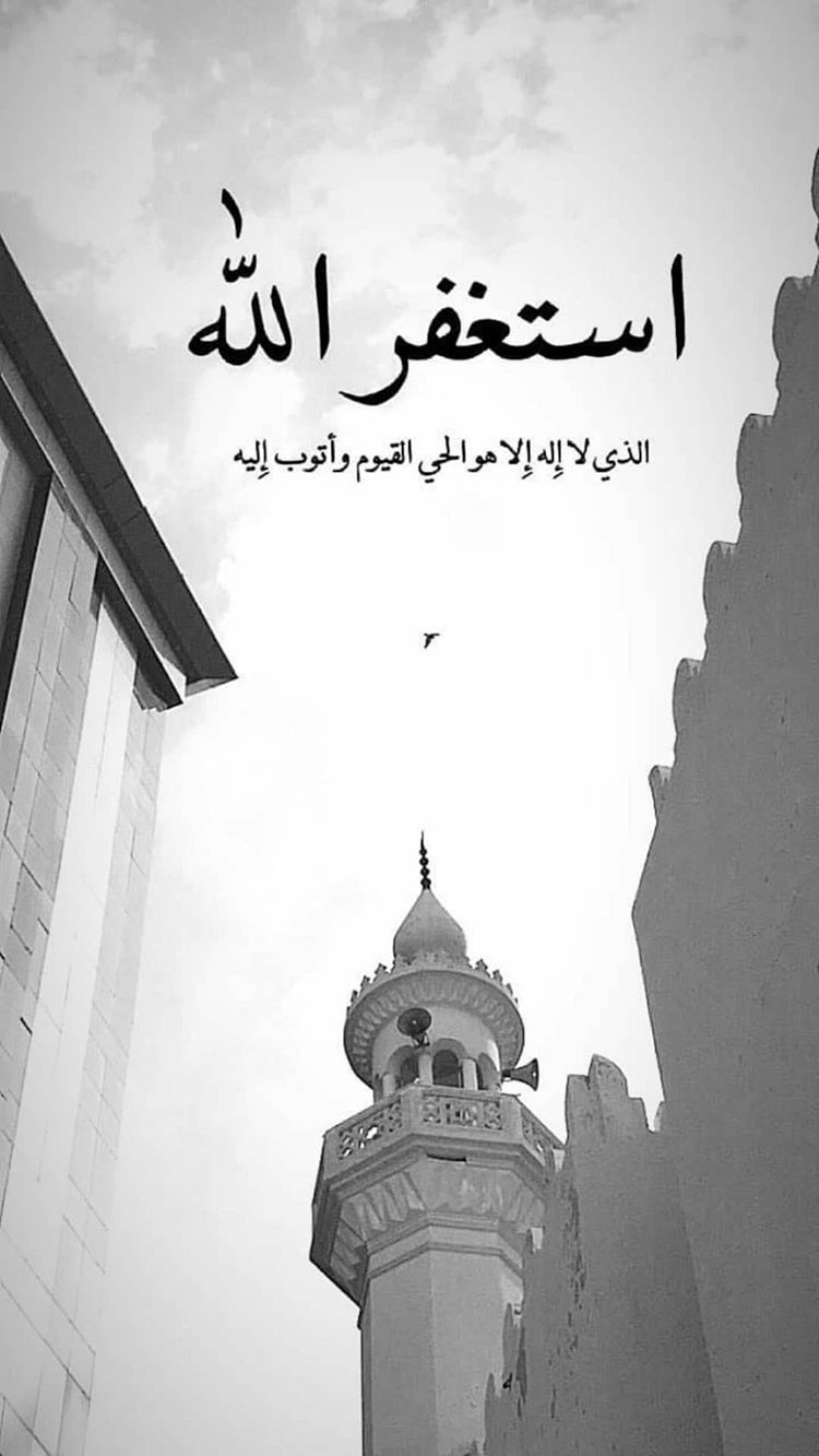 استغفر الله Islamic Pictures Islamic Wallpaper Quran Book
