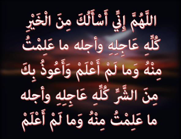 اللهم إني أسألك من الخير كله عاجله وآجله ما علمناه وما لم نعل Carpenter Bee Bee Arabic Calligraphy