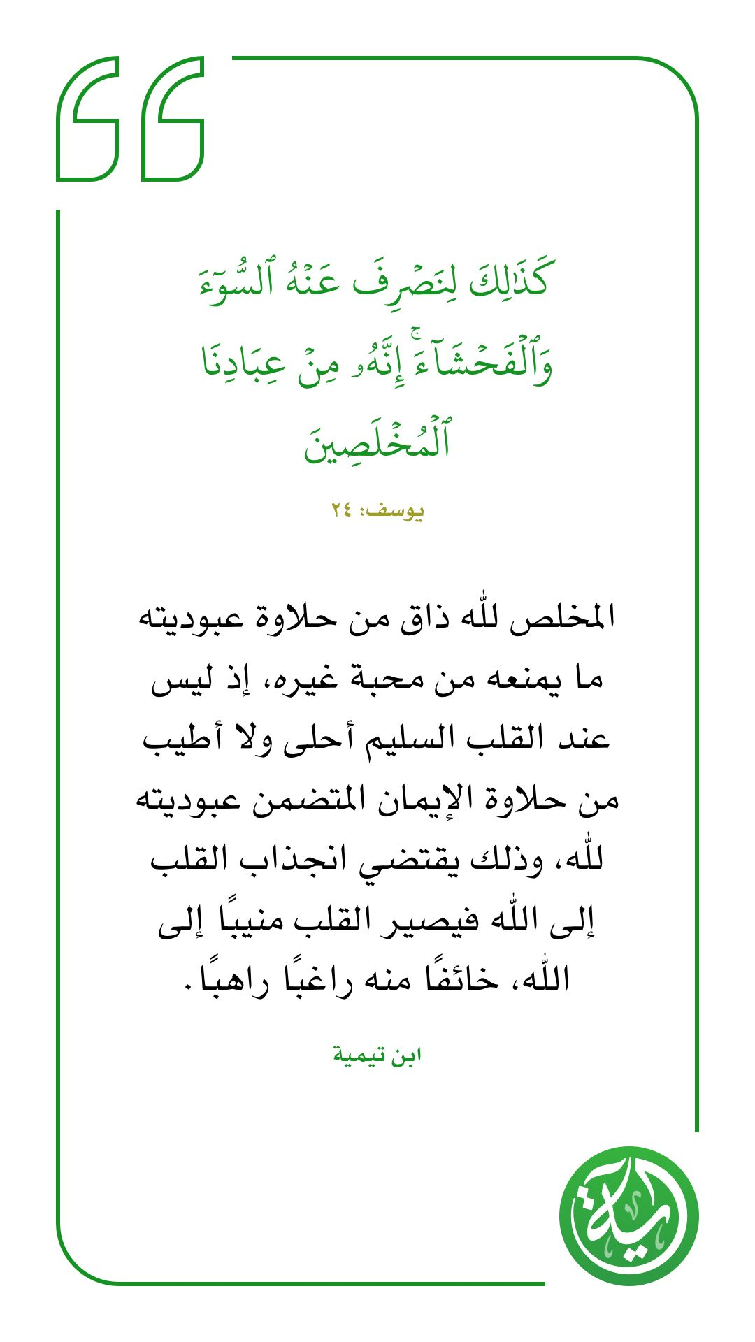 و ل ق د ه م ت ب ه و ه م ب ها ل ولا أ ن ر أى ب رهان ر ب ه ك ذل ك ل ن صر ف ع نه الس وء و الف حشاء إ Quran Quotes Love Quran Quotes Short Quotes Love