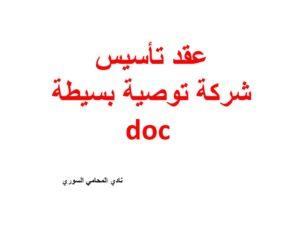 عقد تأسيس شركة توصية بسيطة Doc نادي المحامي السوري Math Math Equations Calligraphy