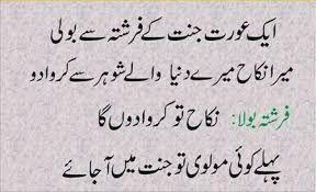 Image Result For Urdu Quotes On Trust Funny Urdu Phrases Quotes