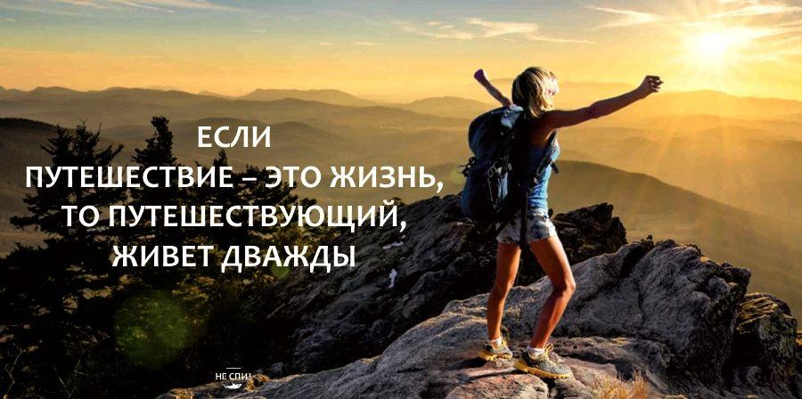 Картинки цитат о путешествиях