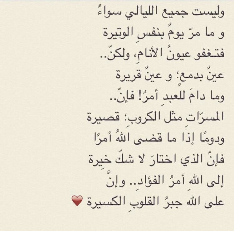 Pin By Anwar Almehmadi On كلمات Arabic Quotes Arabic Typing Words