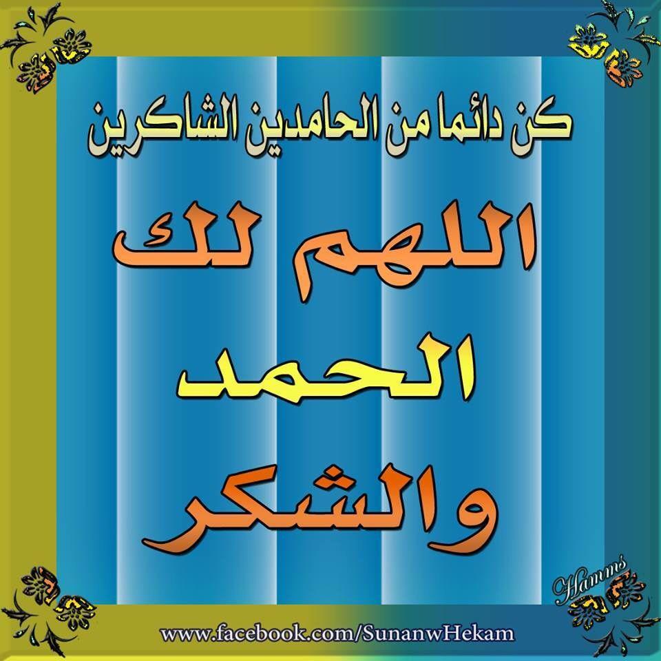 اللهم لك الحمد كما ينبغي لجلال وجهك وعظيم سلطانك Printed Shower Curtain Shower Prints