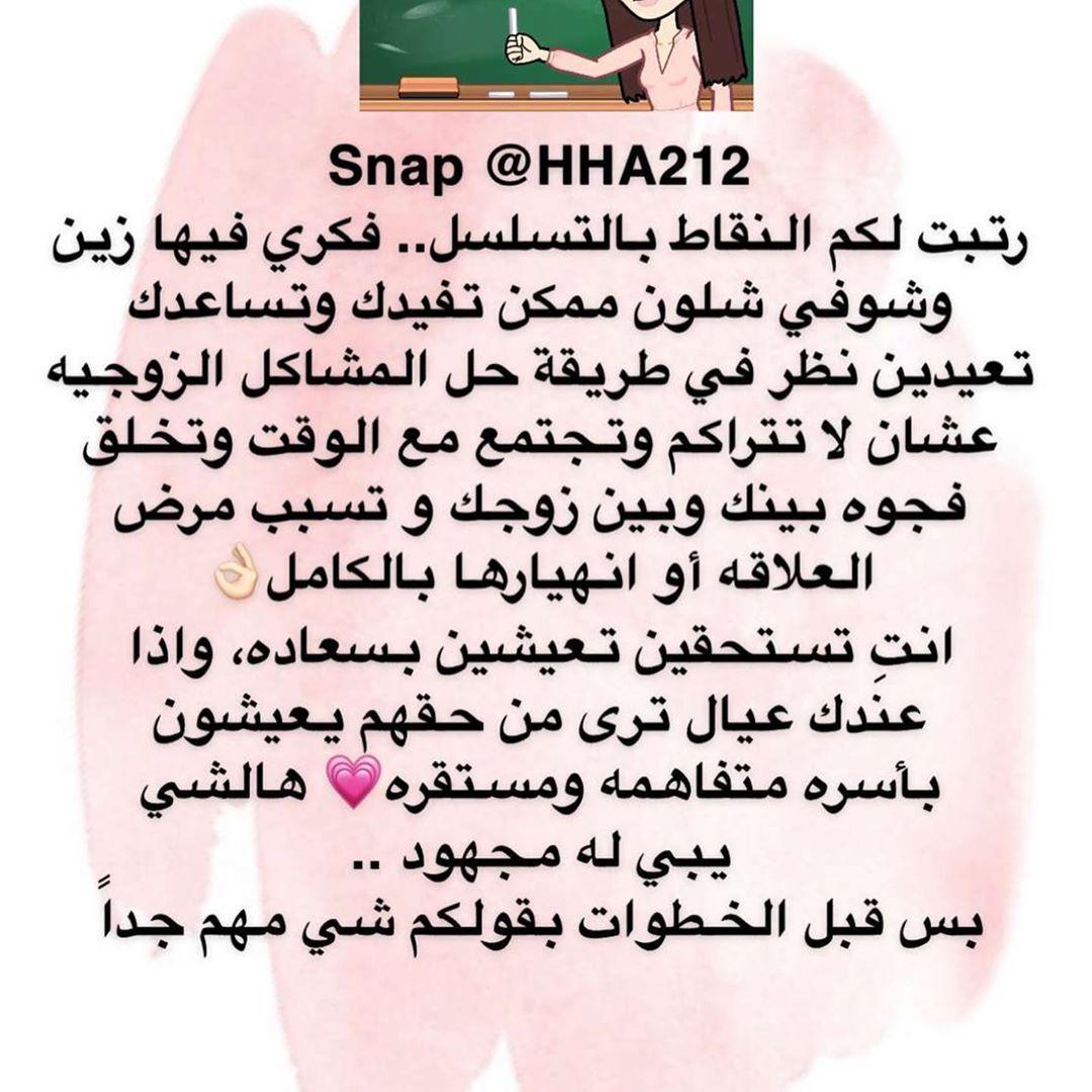 Pin By Mahawi On اتكيت المرأة الذكية في التعامل مع المشاكل الزوجية Snaps
