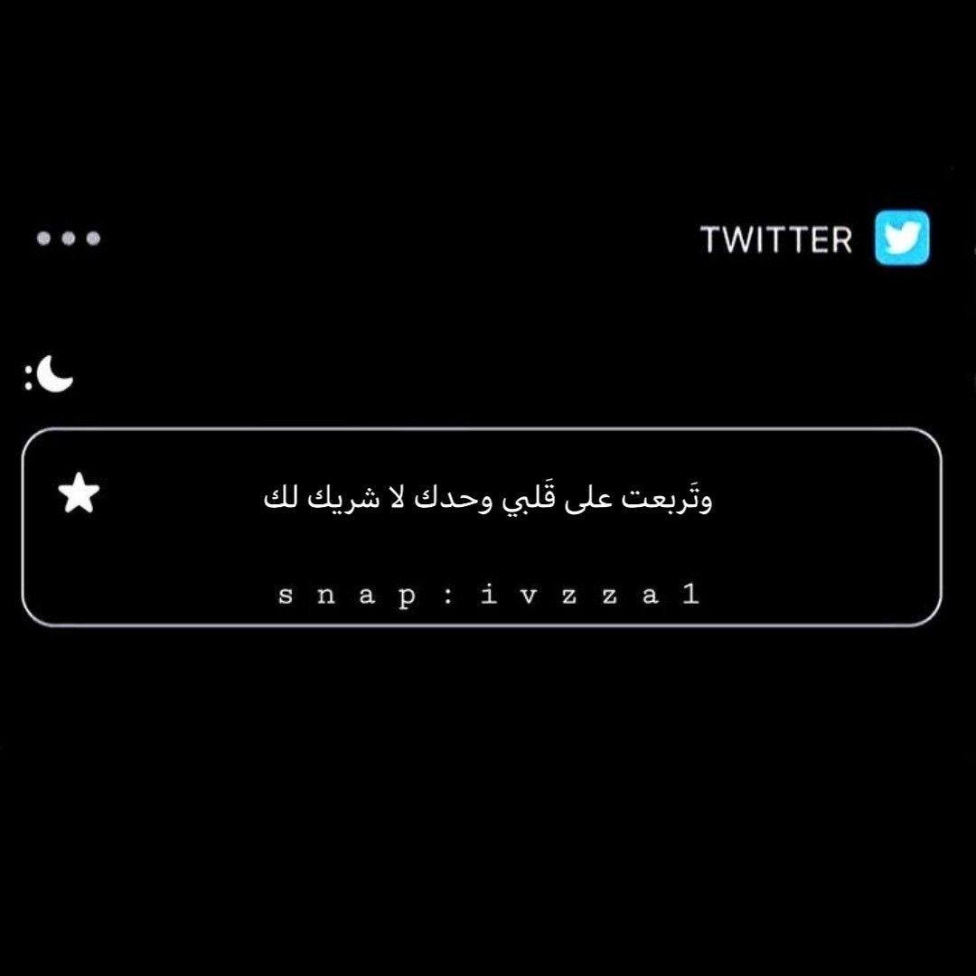 تغريدات كتابات Life Quotes Photo Quotes Funny Arabic Quotes