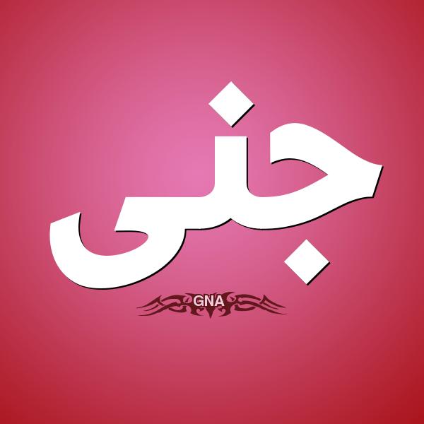 معنى اسم جنى منتدى اسلامي مفيد Monogram Wallpaper Company Logo Vimeo Logo