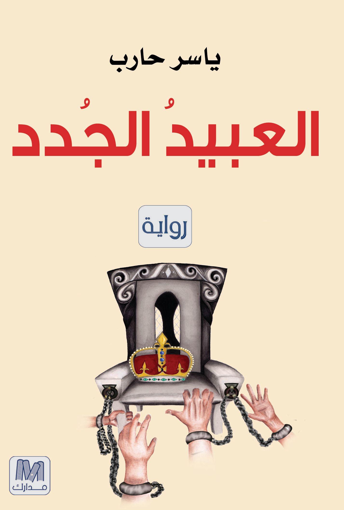 العبيد الج دد ياسر حارب أبجد Books Novels Book Worth Reading