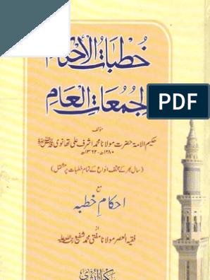 Khutbat Ul Ahkam Li Jum Aat Il Aam By Shaykh Ashraf Ali Thanvi R A Pdf Books Download Books Free Download Pdf Free Pdf Books