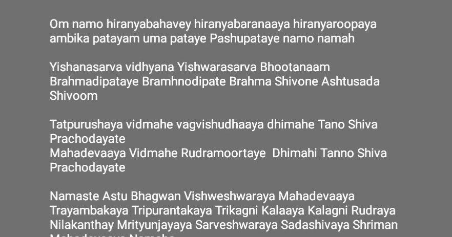 Shiva Namaskaratha Mantra - Lyrics, Benefits, PDF | Shiva in